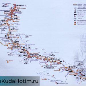 Чуйский Тракт: карта с интересными местами